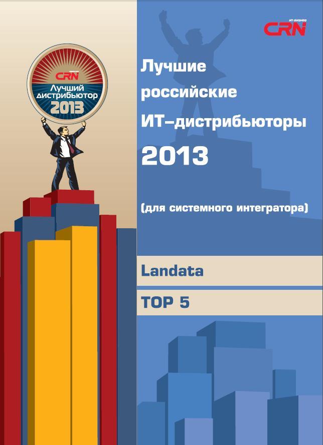 Лучшие российские ИТ-дистрибьюторы 2013