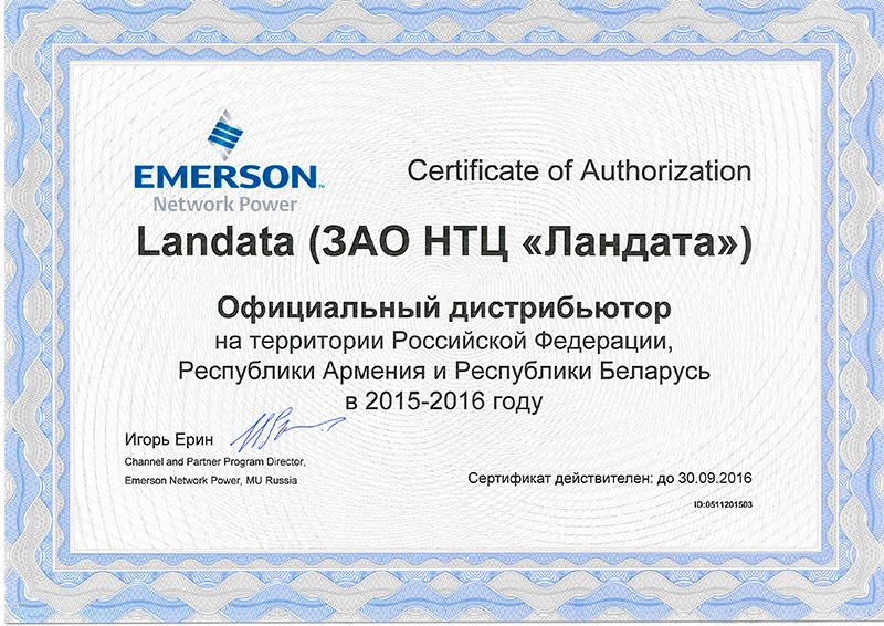 Сетификат подтверждает, что компания Landata является авторизованым дистрибьюторм Huawei Enterprise