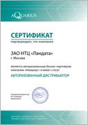 Сертификат подтверждает, что компания Landata является авторизованным дистрибьютором компании Аквариус