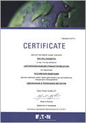 Сертификат подтверждает, что компания Landata является авторизованным дистрибутором оборудования Eaton