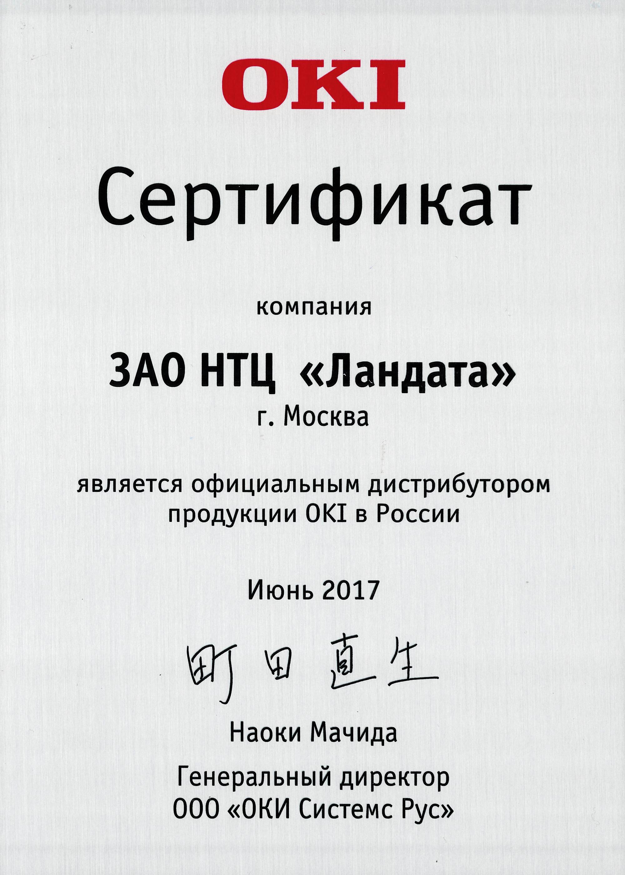 Дипломы и сертификаты Сертификат подтверждает что компания вошла в ТОП 5 рейтинга Лучшие российские ИТ дистрибуторы 2017 по версии crn re в номинации Лучший
